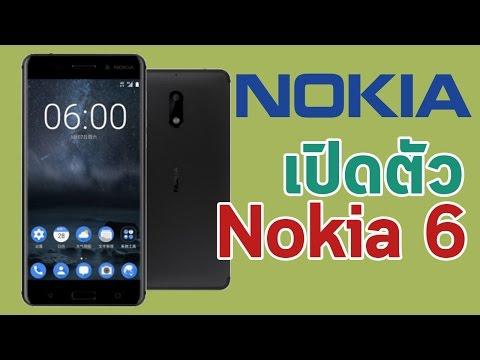 เปิดตัว Nokia 6 อย่างเป็นทางการ