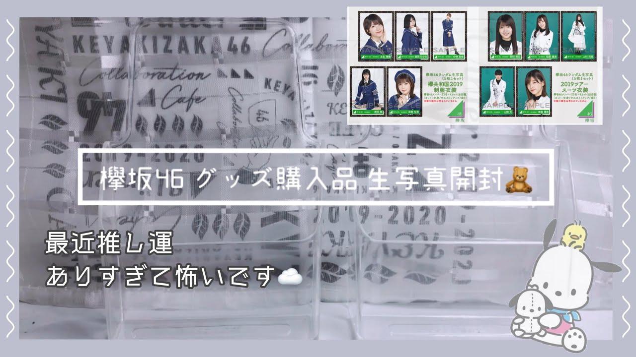 グッズ 46 欅 坂 オフィシャル