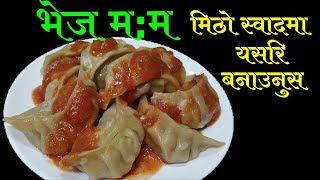 भज म:म मठ सवदम यसर बनउनस  Veg MoMo Recipe  Mero Nepali Kitchen
