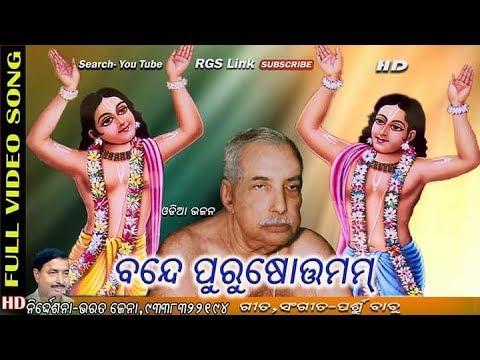 Bande Purusottamam [HD] //Anukula Chandra ODIA Bhajan//RA