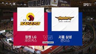 [KBL] 창원 LG vs 서울 삼성 H/L (10.2…