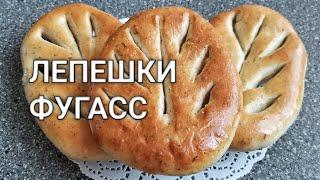 Рецепт как сделать лепешки Фугасс Фугас в духовке Вкусный прованский французский хлеб