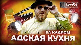 Адская Кухня 3 - полуфинал с Константином Ивлевым (за кадром)