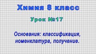 Химия 8 класс (Урок№17 - Основания: классификация, номенклатура, получение.)