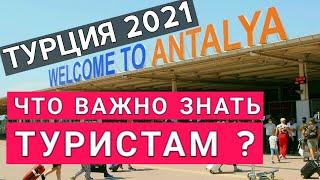 Турция 2021 Отдых в Турции Что важно знать туристам Какие проблемы у туристов в Турции