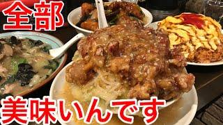 【大食い】THE男飯‼️ご飯の盛りと美味さがぶっ飛んでいる『俵飯』という中華屋さん。【MAX鈴木】【マックス鈴木】