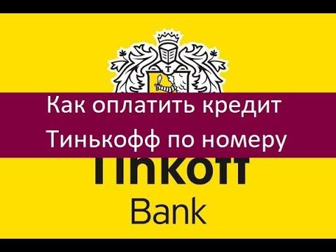 Как оплатить кредит Тинькофф по номеру договора. Методы