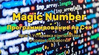 Учимся программировать на C++. Урок 1. Установка компилятора и среды разработки (MinGW и Qt Creator)