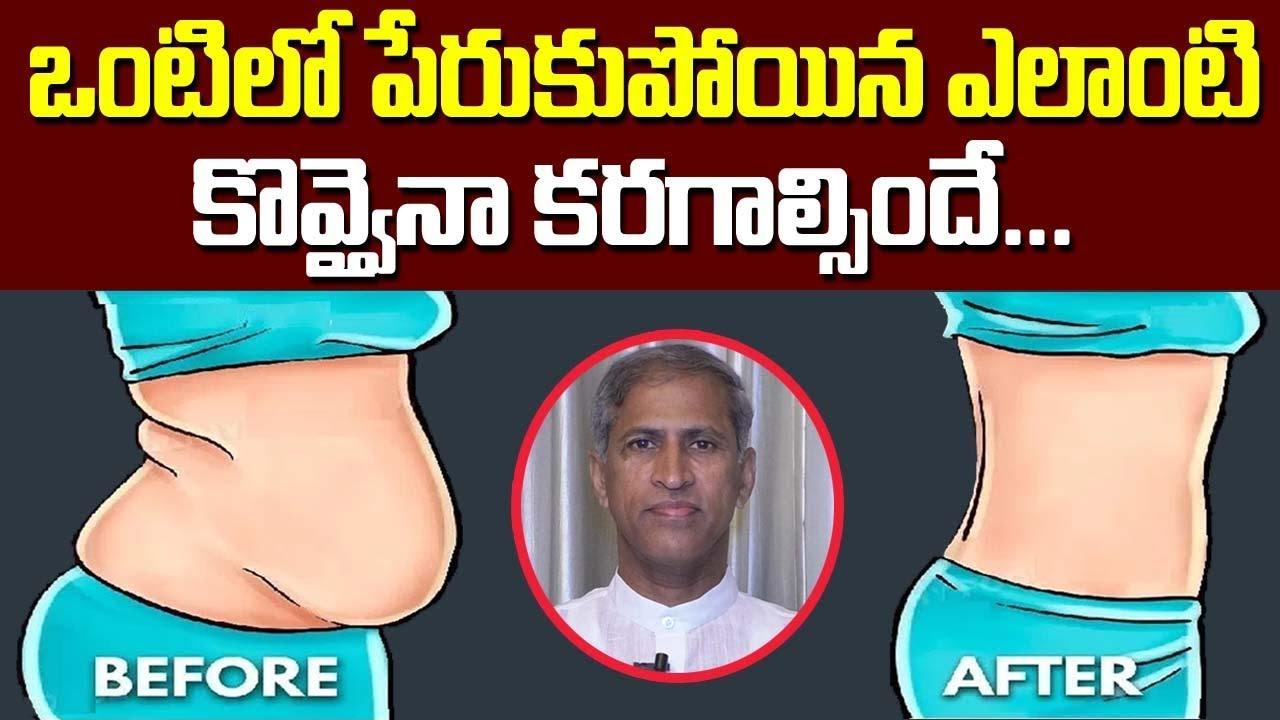 pierdere în greutate manthena satyanayana raju