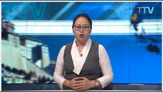 བོད་ཀྱི་བརྙན་འཕྲིན་གྱི་ཉིན་རེའི་གསར་འགྱུར། ༢༠༢༡།༦།༢༢ Tibet TV Daily News – Jun. 22, 2021