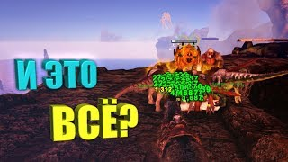 Solo bosses and quick collection of artifacts - ARK The Center # 34