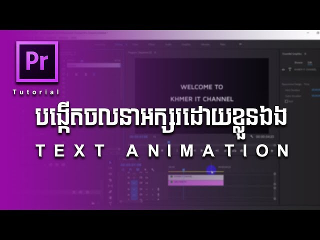 Premiere Pro Tutorial : How to make text animation