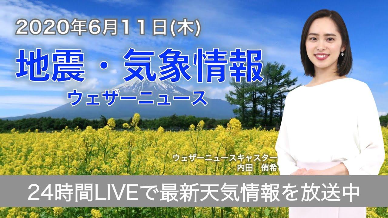 旭川 天気 ライブ カメラ