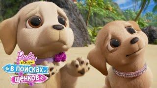 Милые глаза щенков | Barbie и Сёстры в поисках щенков | Barbie