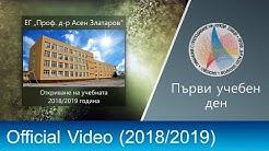 Откриване на учебната 2018/2019 г. - ЕГ Хасково