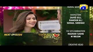 Romeo Weds Heer - Episode 12 Teaser | HAR PAL GEO