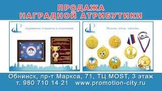 Promotion City, рекламное агентство, атрибутика(, 2014-01-10T09:35:25.000Z)