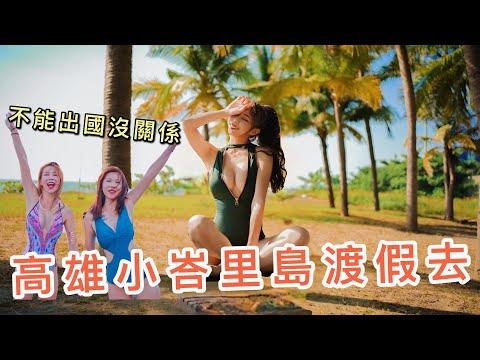 ZNTV vlog#13-【寫真花絮】不能出國沒關係!帶你去高雄小峇里島渡假啦!