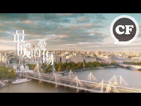 田馥甄 Hebe Tien《最暖的憂傷 Miserable Warmth》(電視劇《溫暖的弦》主題曲宣傳片三分鐘版)