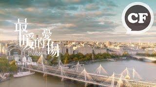 田馥甄 Hebe Tien《最暖的憂傷 Miserable Warmth》(電視劇《溫暖的弦》主題曲宣傳片三分鐘版) thumbnail