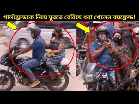 লকডাউনে গার্লফ্রেন্ডকে নিয়ে ঘুরতে বেরিয়ে বিপাকে পড়লেন বয়ফ্রেন্ড! | Today Dhaka Lockdown News Fact