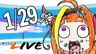 【#桐生ココ】あさココLIVEニュース!1月29日【#ココここ】