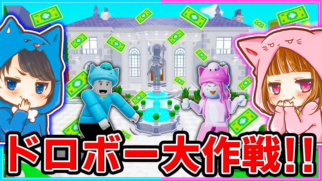 大金持ちのお城からお金を盗み出せ!!ロブロックス!【ROBLOX】