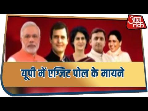 Exit Poll के आंकड़ों में NDA आगे, यूपी में ज़ुबानी आर पार, क्या हैं मायने? | Exit Polls 2019