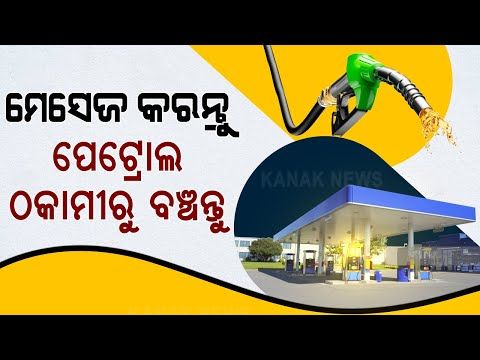 Special Report: Know How Can You Find Out The Real Price Of Petrol And Diesel Per-Day