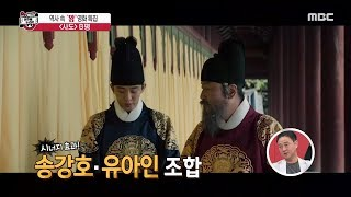 Video [HOT] criticize Korean historical movies, 섹션 TV 20190808 download MP3, 3GP, MP4, WEBM, AVI, FLV November 2019