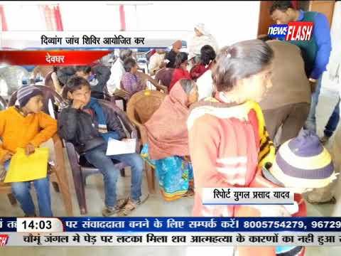 देवघर  देवीपुर प्रखंड के chc में दिव्यांग जांच शिविर   18 January 2018   02 02 59 PM