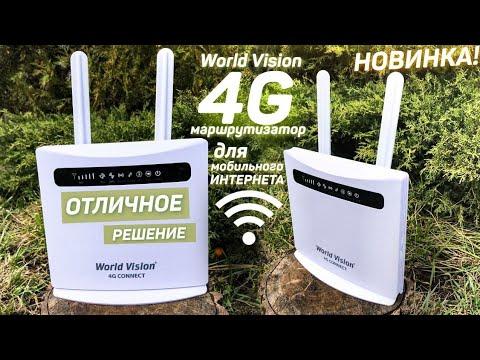 Новинка! Маршрутизатор World Vision 4G Connect . Отличное решение для мобильного интернета!