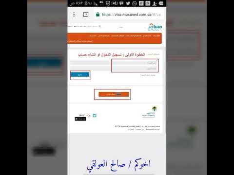 هوية زائر طريقة إصدار إشعار اهلية عمل لزائر اليمني من موقع مساند للعماله المنزليه Youtube