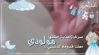 أجمل بشرى بشارة مولود بأسم عبد العزيز للطلب انستقرام tasamim_fadyohat