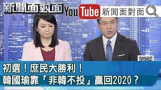 爆!韓市長選總統!力拚市政是最好的背書?蠟燭兩頭燒?【新聞面對面】20190717