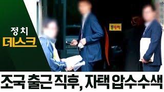 조국 자택 '전격 압수수색'…현장 지켜본 정경심과 딸 | 정치데스크