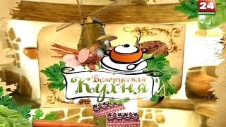 видео Белорусская национальная кухня: самые популярные блюда и рецепты их приготовления
