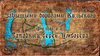 Забытыми дорогами Кольского (2016). Фильм 4й. Западный берег Умбозера