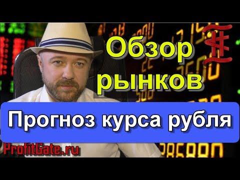 Обзор рынков. РТС, Сбербанк, нефть. Прогноз курса доллара евро рубля валюты на сентябрь 2019.