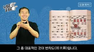 [국립고궁박물관 수어해설영상] 의궤儀軌