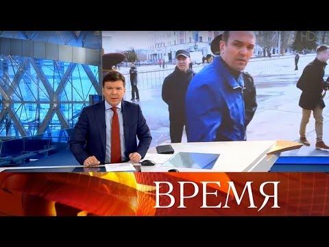 """Выпуск программы """"Время"""" в 21:00 от 04.02.2020"""
