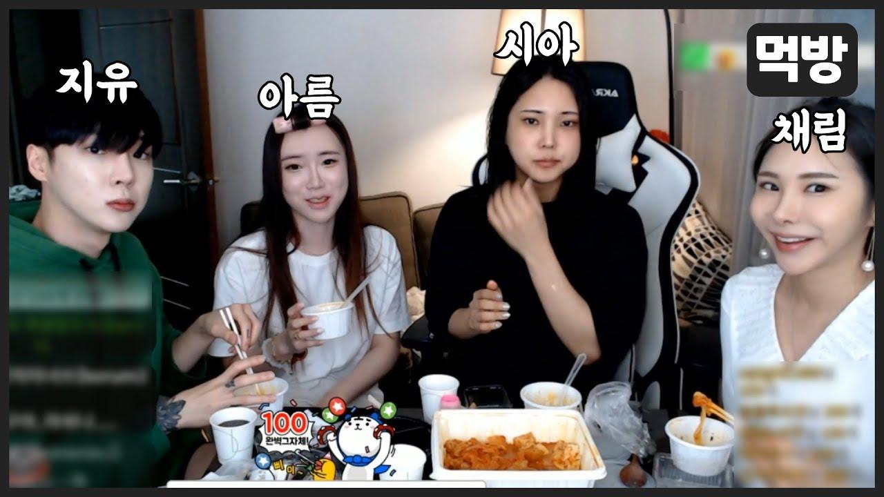 [먹방] 김치찜 with.지유, 아름, 시아 mukbang