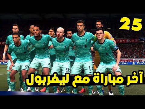 فيفا 21 المحترف المصري: نهائي دوري ابطال اوروبا امام بايرن ميونخ #25