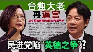 """海峡论谈:台独大老再逼宫 民进党陷""""英德之争""""?"""
