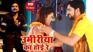 Download 2019 Ka सबसे दर्दभरा गीत - Gunjan Singh - Umiriya Ka HOi Re - Super Hit Bhojpuri Sad Songs