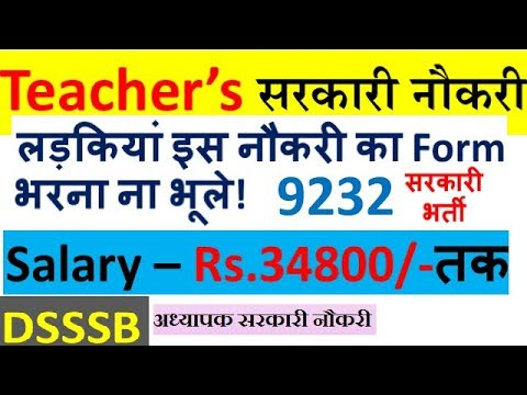 Teacher सरकारी भर्ती   9232 Posts   DSSSB 2018 Latest Teaching Sarkari  Teacher   All India Job