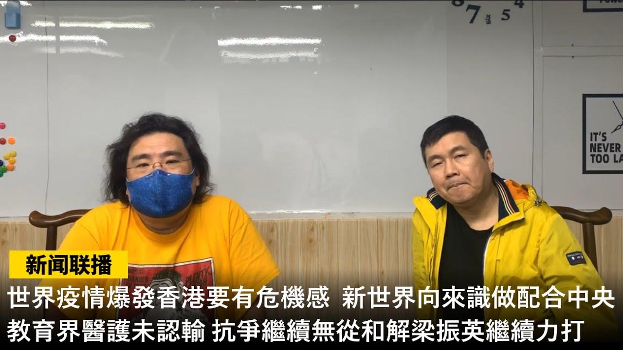 【新聞联播 完整版】2020-10-19 世界疫情爆發香港要有危機感 / 教育界醫護未認輸 抗爭繼續無從和解梁振英繼續力打 / 新世界向來識做配合中央政策 〈周顯 常公子〉