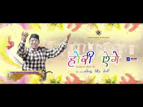 Latest Holi Song |Garhwali Song |Narendra Singh Negi | 2018