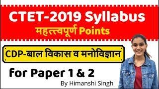 CTET-2019 Syllabus Important Points  | बाल विकास - क्या पढ़ें ? | official syllabus