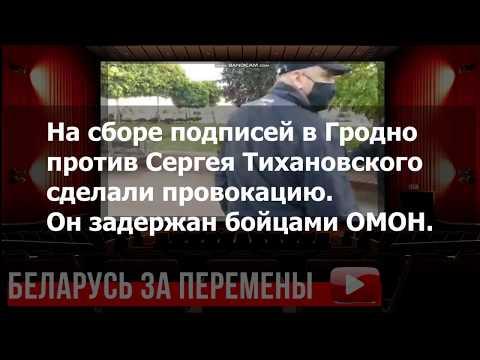 Провокация и задержание Сергея Тихановского в Гродно